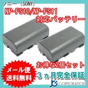 2個セット ソニ−(SONY) NP-FS10/NP-FS11 互換バッテリー