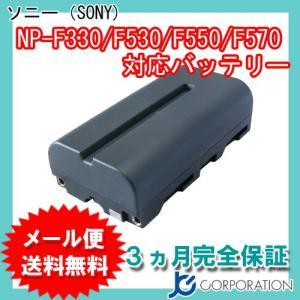 ソニー(SONY) NP-F330 / NP-F530 / NP-F550 / NP-F570 互換...