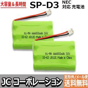 2個セット NEC コードレス子機用充電池(SP-D3 対応互換電池) J012C