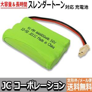 スレンダートーン/エボリューション 対応互換電池  J011...