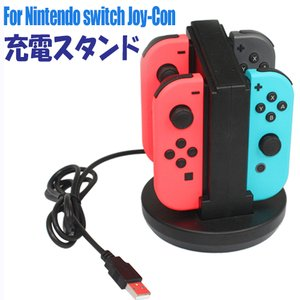 コントローラ 充電ステーション for Nintendo Switch CS-SW20 任天堂 スイ...