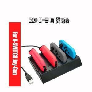 Joy-Con 対応 充電ステーション for Nintendo Switch CS-SW22 任天...