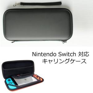 任天堂 スイッチ対応 キャリングケース  ・スイッチ本体にジョイコンを装着したまま持ち運べるタイプの...