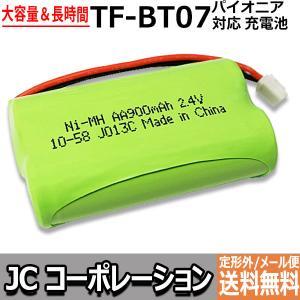 パイオニア ( Pioneer ) コードレス子機用充電池 ...