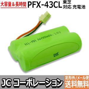 東芝 ( TOSHIBA ) PFX-43CL コードレス子機用互換充電池 J010C