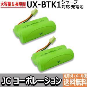 2個セット シャープ ( SHARP ) コードレス子機用充電池( UX-BTK1 / N-141 / HHR-T316 / BK-T316 対応互換電池 ) J010C