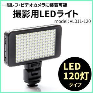 撮影用 LEDライト LED120灯タイプ バッテリー内蔵で軽量 コンパクト 撮影時の補助光・照明用...