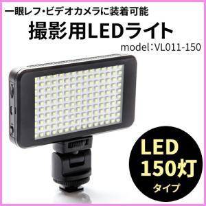 撮影用 LEDライト LED150灯タイプ バッテリー内蔵で軽量 コンパクト 撮影時の補助光・照明用...