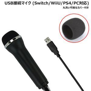 USB マイク 簡易カバー付き Wii U / Switch / PS4 / PC等に対応