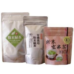 粉末緑茶と粉末玄米茶 お得なお試しセット 静岡産 人気の粉末茶