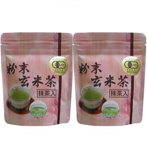 有機栽培 粉末玄米茶 40g 2袋セット