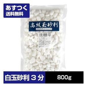 iJINJIN 高級白玉砂利 白化粧砂利 3分(10mm-16mm) 小袋 800g