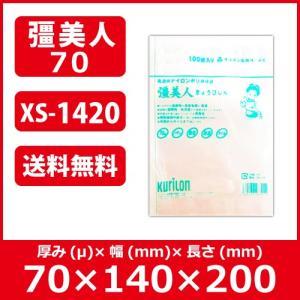 真空袋 彊美人(きょうびじん) XS-1420ナイロンポリ 五層三方規格袋 厚70ミクロン 0.07×140mm×200mm 100枚入|ijinjin