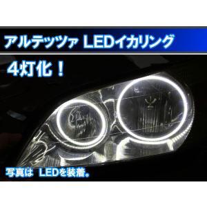 アルテッツァ E10 LED 最強イカリング 取り付けキット エンジェルアイ 8000台以上の実績。 ikaring