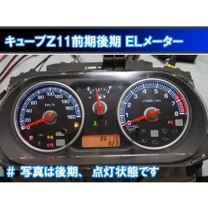 キューブ CUBE Z11 前期・後期ELメーター ブラック 白色発光 明るい 日本語マニュアル付き  2000台以上の実績