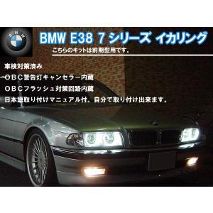 BMW E38 7シリーズ前期用 CCFL 最強イカリング エンジェルアイ 日本語取り付けマニュアル付きで自分で取り付け出来ます。|ikaring