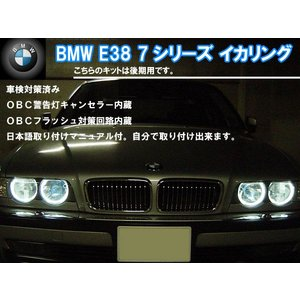 BMW E38 7シリーズ後期用 CCFL 最強イカリング エンジェルアイ 日本語取り付けマニュアル付きで自分で取り付け出来ます。|ikaring