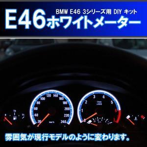 E46 EL メーターパネル BMW 3シリーズ用 白色白光 3000台以上の実績|ikaring