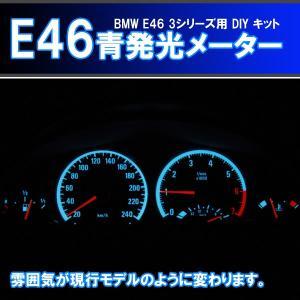 E46 EL メーターパネル BMW 3シリーズ用 日本語マニュアル付き 青色発光|ikaring