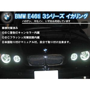 BMW E46ti 3シリーズ CCFL 最強イカリング エンジェルアイ 日本語取り付けマニュアル付きで自分で取り付け出来ます。|ikaring
