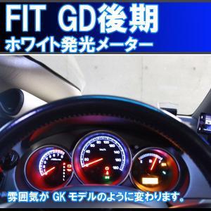 GK風にチェンジ フィット GD後期用 ホワイト発光ELメーターキット 日本語マニュアル付き|ikaring
