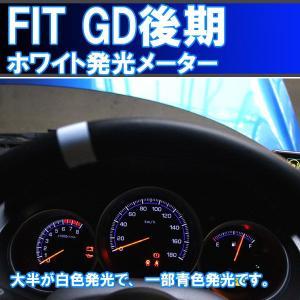 GK風にチェンジ フィット GD後期用 ホワイト発光ELメーターキット 日本語マニュアル付き|ikaring|04