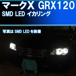 マークX markx GRX120 LED 最強イカリング エンジェルアイ 7000台以上の実績 日本語取り付けマニュアル付きで自分で取り付け出来ます。 ikaring