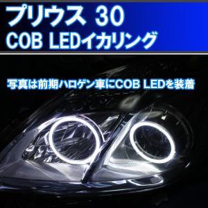 プリウス ZVW30 前期 後期 30系 ハロゲン(HID) ヘッドライト用 COB LED 4灯版 最強 イカリング エンジェルアイ 10000台以上の実績 取付マニュアル付き。 ikaring