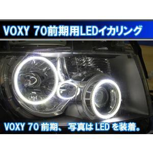 VOXY 70系 前期用 LED 最強イカリング エンジェルアイ 日本語取り付けマニュアル付きで自分で取り付け出来ます。ヴォクシー ZRR70G ZRR70W ikaring