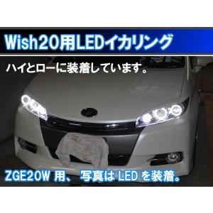 ウィッシュ Wish20 ZGE20W LED 最強イカリング 4灯版 エンジェルアイ 日本語取り付けマニュアル付きで自分で取り付け出来ます。左右合計4灯版 ikaring