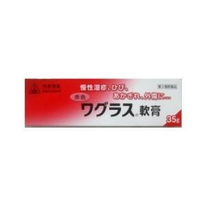 ホノミ漢方 赤色ワグラス軟膏 35g 【第3類医薬品】|ikawayakuhin