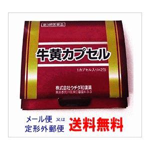 (メール便送料無料)ウチダの牛黄カプセル 100mg×2カプセル 【第3類医薬品】|ikawayakuhin