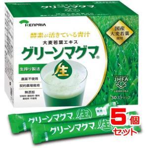 グリーンマグマ 30包×5箱セット(+10包おまけ) 送料無料※北海道除く