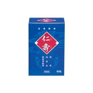 仁壽(じんじゅ) 90包 送料無料※北海道除く 【第(2)類医薬品】|ikawayakuhin