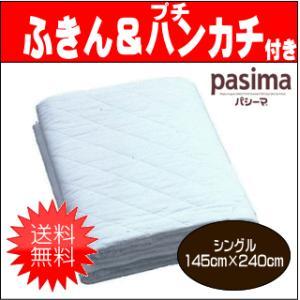 パシーマ キルトケット シングル ブルー(プレゼント付)敷きパッド 肌掛け|ikawayakuhin