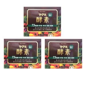 マグマ酵素 (3g ×30スティック)×3箱セット(バーリーグリーン15包付)送料無料※北海道除く