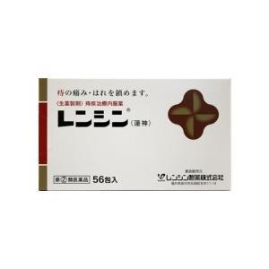 レンシン 56包 【第(2)類医薬品】 送料無料※北海道除く|ikawayakuhin