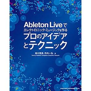 BNN新社 Ableton Liveでエレクトロニック・ミュージックを作る プロのアイデアとテクニッ...