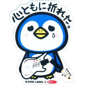 "B-SIDE LABEL × IKEBE Collaboration Local Limited Sticker ""心ともに折れた。"" 【イケベとB-SIDE LABELのコラボアイテム!】"
