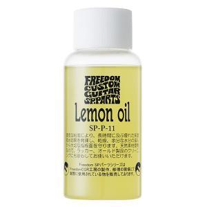FREEDOM / Lemon oil(レモンオイル)
