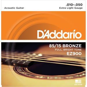 D'Addario ダダリオ / EZ900 (85/15 Bronze Extra Light) ×5セット ikebe