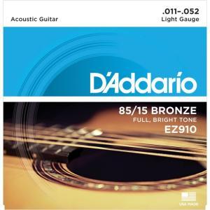 D'Addario ダダリオ / EZ910 (85/15 Bronze Light) ×5セット ikebe