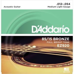 D'Addario ダダリオ / EZ920 (85/15 Bronze Medium Light) ikebe