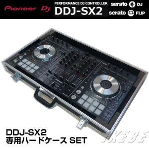 Pioneer DDJ-SX2 専用ハードケースSET(Serato PITCH 'N TIME DJライセンス付属)|ikebe