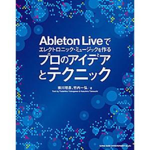 (書籍) Ableton Liveでエレクトロニック・ミュージックを作る  プロのアイデアとテクニッ...