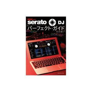 (書籍) GROOVE Presents serato DJパーフェクトガイド ikebe