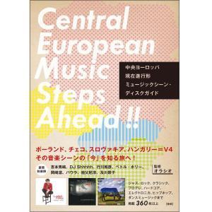(書籍) 中央ヨーロッパ 現在進行形ミュージックシーン・ディスクガイド (DUBOOKS) ikebe