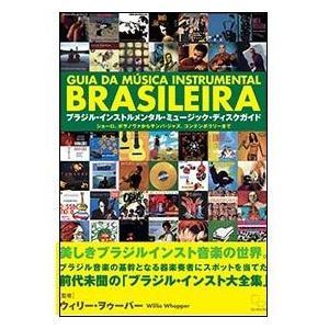 (書籍) ブラジル・インストルメンタル・ミュージック・ディスクガイド (DUBOOKS)