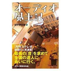 (書籍) オーディオ風土記(DUBOOKS) ikebe