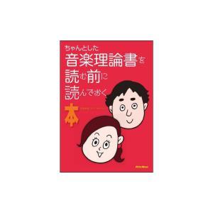 (書籍) ちゃんとした音楽理論書を読む前に読んでおく本 ikebe